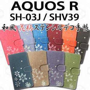 SH-03J / SHV39 AQUOS R 対応 和風花柄ステンシルデコ オーダーメイド 手帳型ケース TPU シリコン|trends