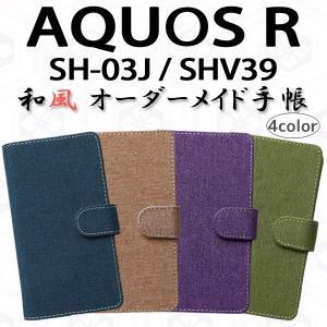 SH-03J / SHV39 AQUOS R 対応 和風オーダーメイド 手帳型ケース TPU シリコン カバー ケース スマホ スマートフォン アクオス|trends