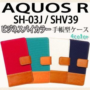 SH-03J / SHV39 AQUOS R 対応 ビジネスバイカラー手帳型ケース TPU シリコン カバー|trends