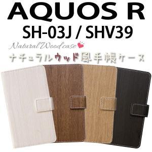 SH-03J / SHV39 AQUOS R 対応 ナチュラルウッド風 手帳型ケース TPU シリコン カバー オーダーメイド アクオス|trends