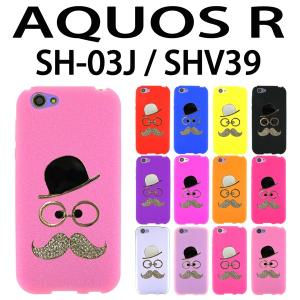 SH-03J / SHV39 AQUOS R 対応 デコシリコン ひげ帽子 ケース カバー スマホ スマートフォン アクオス|trends