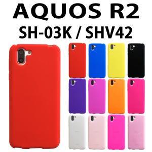 SH-03K SHV42 AQUOS R2 対応 シリコン ケース 全12色 ケース カバー スマホ スマートフォン アクオス|trends