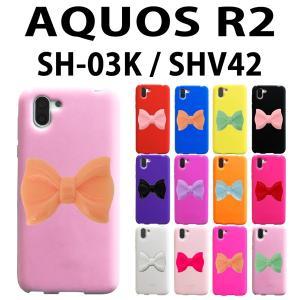 SH-03K SHV42 AQUOS R2 対応 リボン デコシリコンケース カバー スマホ スマートフォン アクオス|trends