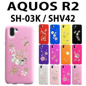 SH-03K SHV42 AQUOS R2 対応 Flower-deco デコシリコンケース カバー スマホ  スマートフォン アクオス|trends