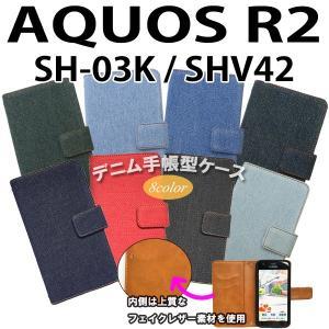 SH-03K SHV42 AQUOS R2 対応 デニム オーダーメイド 手帳型ケース TPU シリコン カバー ケース スマホ スマートフォン|trends