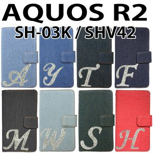 SH-03K SHV42 AQUOS R2 対応 デニム オーダーメイド手帳型 イニシャルデコケース カバー スマホ スマートフォン|trends