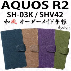 SH-03K SHV42 AQUOS R2 対応 和風 オーダーメイド 手帳型ケース TPU シリコン カバー ケース スマホ スマートフォン|trends