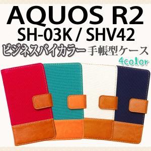 SH-03K / SHV42 AQUOS R2 対応 ビジネスバイカラー手帳型ケース TPU シリコン カバー オーダーメイド|trends