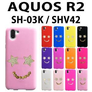 SH-03K SHV42 AQUOS R2 対応 スマイルデコ デコシリコンケース カバー スマートフォン スマホ アクオス|trends