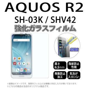 SH-03K SHV42 AQUOS R2 対応 当店オリジナル スマートフォン 強化ガラスフィルム...