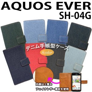 『強化ガラスフィルム付き』 AQUOS EVER SH-04G 対応 デニム オーダーメイド 手帳型ケース TPU シリコン カバー ケース アクオス スマホ スマートフォン|trends