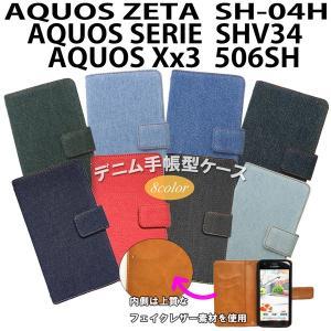 AQUOS ZETA SH-04H / AQUOS SERIE SHV34 / AQUOS Xx3 506SH 対応 デニム オーダーメイド 手帳型ケース TPU シリコン カバー ケース