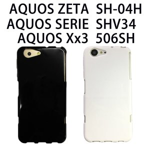 AQUOSZETA SH-04H / AQUOS SERIE SHV34 / AQUOS Xx3 506SH 対応 TPUケース カバー アクオス スマホ スマートフォン|trends