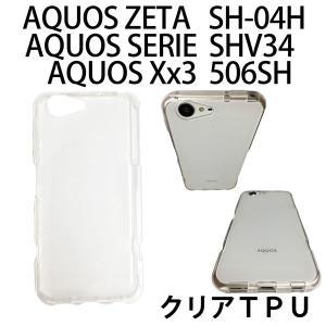『強化ガラスフィルム付き』 AQUOS ZETA SH-04H 対応 クリアTPUケース カバー アクオス スマホ スマートフォン|trends