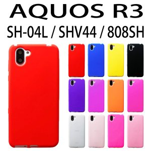 SH-04L SHV44 808SH AQUOS R3 対応 シリコン ケース カバー 全12色 AQUOSR3ケース AQUOSR3カバー スマホ スマートフォン trends