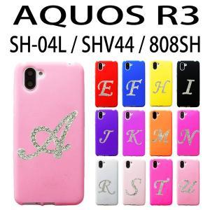 SH-04L SHV44 808SH AQUOS R3 対応 イニシャル デコシリコンケース カバー スマホ スマートフォン AQUOSR3 trends