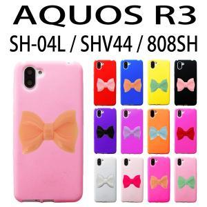 SH-04L SHV44 808SH AQUOS R3 対応 リボン デコシリコンケース カバー スマホ スマートフォン AQUOSR3 trends