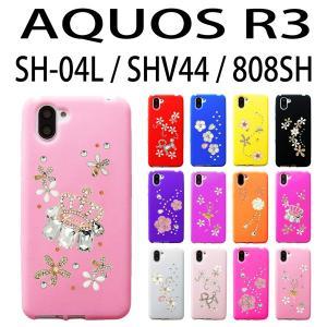 SH-04L SHV44 808SH AQUOS R3 対応 Flower-deco デコシリコンケース カバー スマホ  スマートフォン アクオス trends
