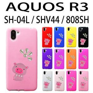 SH-04L SHV44 808SH AQUOS R3 対応 ぶたに真珠 デコシリコンケース  カバー スマホ  スマートフォン AQUOS R3 trends