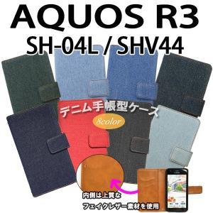 SH-04L SHV44 808SH AQUOS R3 対応 デニム オーダーメイド 手帳型ケース 手帳型カバー AQUOSR3カバー AQUOSR3ケース スマホ スマートフォン|trends