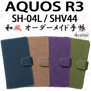 SH-04L SHV44 808SH AQUOS R3 対応 和風 オーダーメイド 手帳型ケース TPU シリコン カバー ケース スマホ スマートフォン trends
