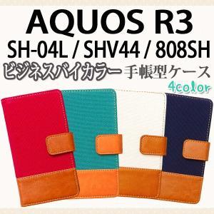 SH-04L SHV44 808SH AQUOS R3 対応 ビジネスバイカラー手帳型ケース 手帳型カバー オーダーメイド SH-04Lケース SH-04Lカバー 手帳ケース 手帳カバー trends