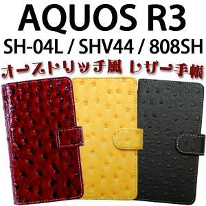 SH-04L SHV44 808SH AQUOS R3 対応 オーストリッチ風レザー手帳型ケース 手帳型カバー AQUOSR3ケース AQUOSR3カバー 手帳ケース 手帳カバー trends