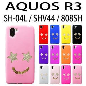 SH-04L SHV44 808SH AQUOS R3 対応 スマイルデコ デコシリコンケース カバー スマートフォン スマホ AQUOSR3 trends