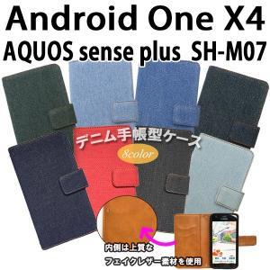 Android One X4 / SH-M07 AQUOS sense plus 対応 デニム オーダーメイド 手帳型ケース TPU シリコン カバー ケース スマホ スマートフォン|trends