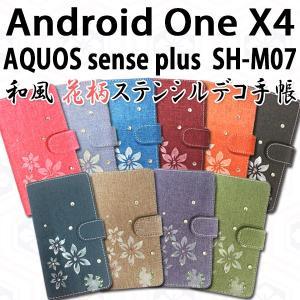 Android One X4 / SH-M07 AQUOS sense plus 対応 和風花柄ステンシルデコ オーダーメイド 手帳型ケース TPU シリコン カバー ケース スマホ スマートフォン|trends