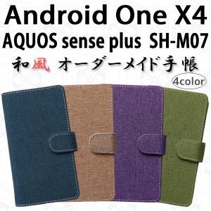 Android One X4 / SH-M07 AQUOS sense plus 対応 和風 オーダーメイド 手帳型ケース TPU シリコン カバー ケース スマホ スマートフォン|trends