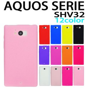 AQUOS SERIE SHV32 シリコン ケース  全12色 ケース カバー アクオス スマホ スマートフォン