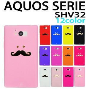 AQUOS SERIE SHV32 対応 デコシリコン ケース ひげデコ ケース カバー アクオス スマホ スマートフォン trends