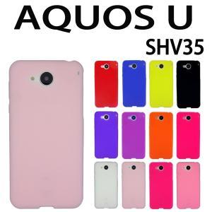 AQUOS U SHV35 対応 シリコン ケース 全12色 アクオス ケース カバー スマホ スマートフォン|trends