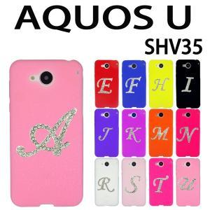 AQUOS U SHV35 対応 イニシャル デコシリコンケース カバー アクオス スマホ スマートフォン|trends