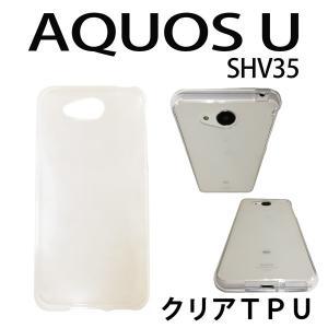 『強化ガラスフィルム付き』 SHV35 AQUOS U 対応 クリアTPUケース カバー スマホ  スマートフォン|trends