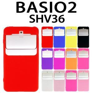 SHV36 BASIO2 対応 シリコン ケース 全12色 ケース カバー スマホ スマートフォン trends