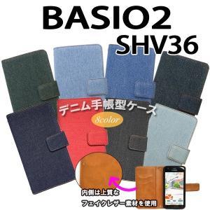 『強化ガラスフィルム』 SHV36 BASIO2 対応 デニム オーダーメイド 手帳型ケース TPU シリコン カバー ケース スマホ スマートフォン|trends