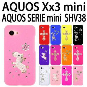SHV38 AQUOS SERIE mini / AQUOS Xx3 mini 対応 Kirabiyaka デコシリコンケース カバー スマホ  スマートフォン trends