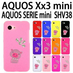 SHV38 AQUOS SERIE mini / AQUOS Xx3 mini 対応 ぶたに真珠 デコシリコンケース カバー ケース スマホ  スマートフォン trends