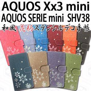 SHV38 AQUOS SERIE mini / AQUOS Xx3 mini 対応 和風花柄ステンシルデコ オーダーメイド 手帳型ケース TPU シリコン カバー ケース スマホ スマートフォン trends