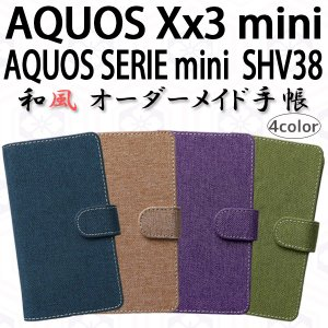 SHV38 AQUOS SERIE mini / AQUOS Xx3 mini 対応 和風 オーダーメイド 手帳型ケース TPU シリコン カバー ケース スマホ スマートフォン trends
