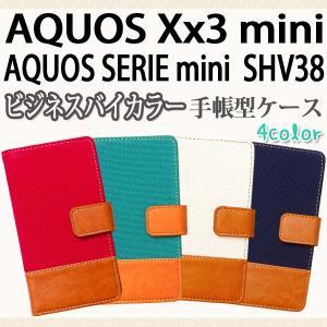 SHV38 AQUOS SERIE mini / AQUOS Xx3 mini 対応 ビジネスバイカラー手帳型ケース TPU シリコン カバー オーダーメイド trends