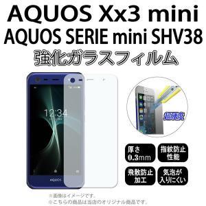 AQUOS Xx3 mini / SHV38 AQUOS SERIE mini 対応 強化ガラスフィルム SHV38画面保護シール [ 画面シール スマホ スマートフォン ケース カバー ] trends