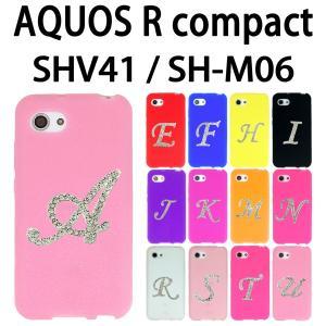 SHV41 SH-M06 701SH AQUOS R compact 対応 イニシャル デコシリコンケース カバー アクオス スマホ スマートフォン|trends
