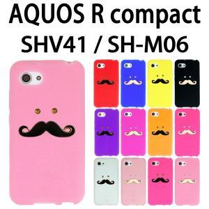 SHV41 SH-M06 701SH AQUOS R compact 対応 デコシリコン ケース ひげデコ ケース カバー アクオス スマホ スマートフォン trends