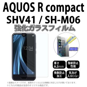 SHV41 SH-M06 AQUOSR compact 対応 強化ガラスフィルム [ 画面シール アクオス スマホ スマートフォン ケース カバー ] trends