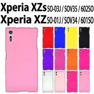 SO-03J / SOV35 / 602SO Xperia XZs / SO-01J / SOV34 / 601SO XPERIA XZ 兼用 シリコン ケース 全12色 ケース カバー trends