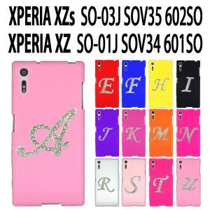 SO-03J / SOV35 / 602SO Xperia XZs / SO-01J / SOV34 / 601SO XPERIA XZ 兼用 イニシャル デコシリコンケース カバー trends