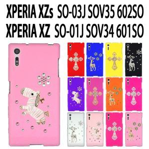 SO-03J / SOV35 / 602SO Xperia XZs / SO-01J / SOV34 / 601SO XPERIA XZ 兼用 Kirabiyaka デコシリコンケース カバー スマホ  スマートフォン trends